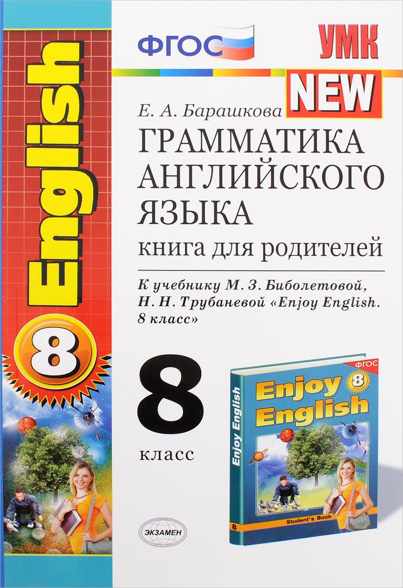 English 8 / Грамматика английского языка. 8 класс. Книга для родителей