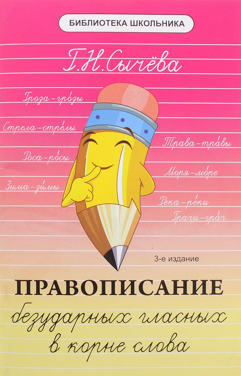 Правописание безударных гласных в корне слова12296407К.Паустовский говорил: Нам дан во владение самый богатый, самый меткий, могучий и поистине волшебный язык. Истинная любовь к своей стране немыслима без любви к своему языку. Языку мы учимся и должны учиться непрерывно до последних дней своей жизни. Изучение русского языка - процесс кропотливый и долговременный, требующий сосредоточенности, внимания к слову, видения различных орфограмм, знания правил и применения их на практике. Среди огромного количества орфограмм в словах русского языка правописание безударных гласных в корне слова является одной из самых значимых. Поэтому данное учебное пособие нацелено на отработку навыков правописания безударных гласных. Теоретическая и практическая части пособия помогут хорошо закрепить пройденный в школе учебный материал поданной теме, ликвидировать пробелы в знаниях и помочь в достижении отличных результатов. Материал книги может быть востребован учителями в процессе подготовки к урокам, учащимися для ликвидации пробелов и...