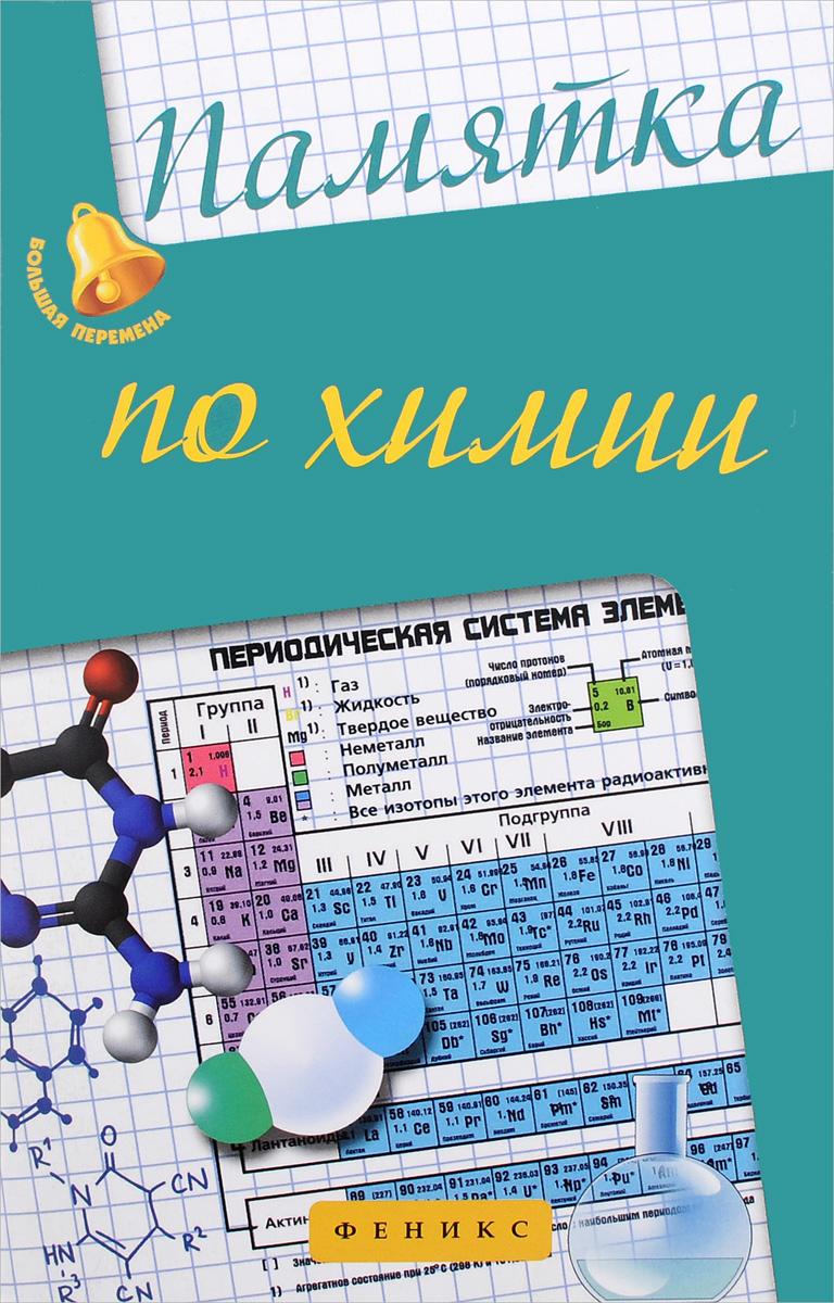 Памятка по химии
