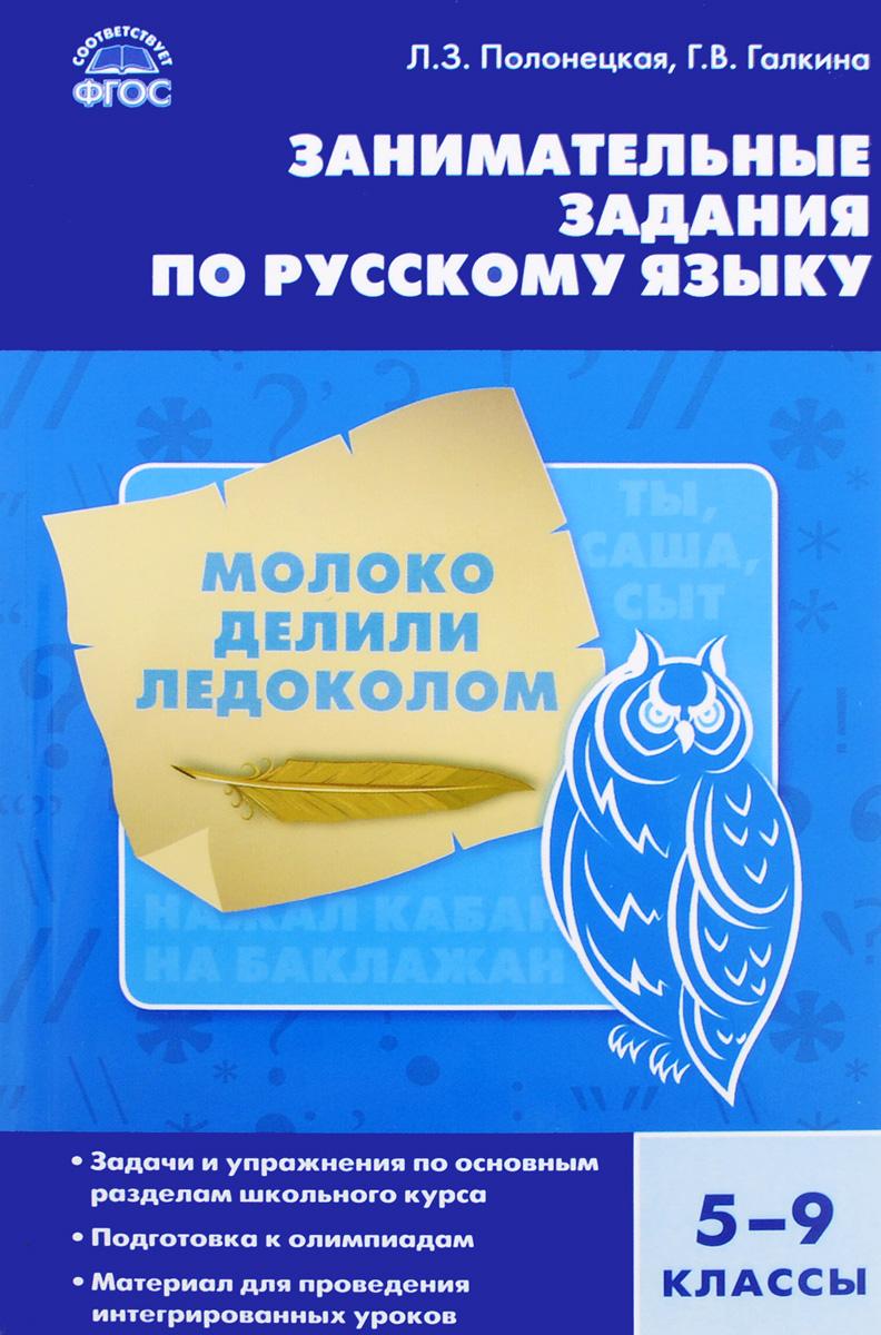Занимательные задания по русскому языку. 5-9 классы