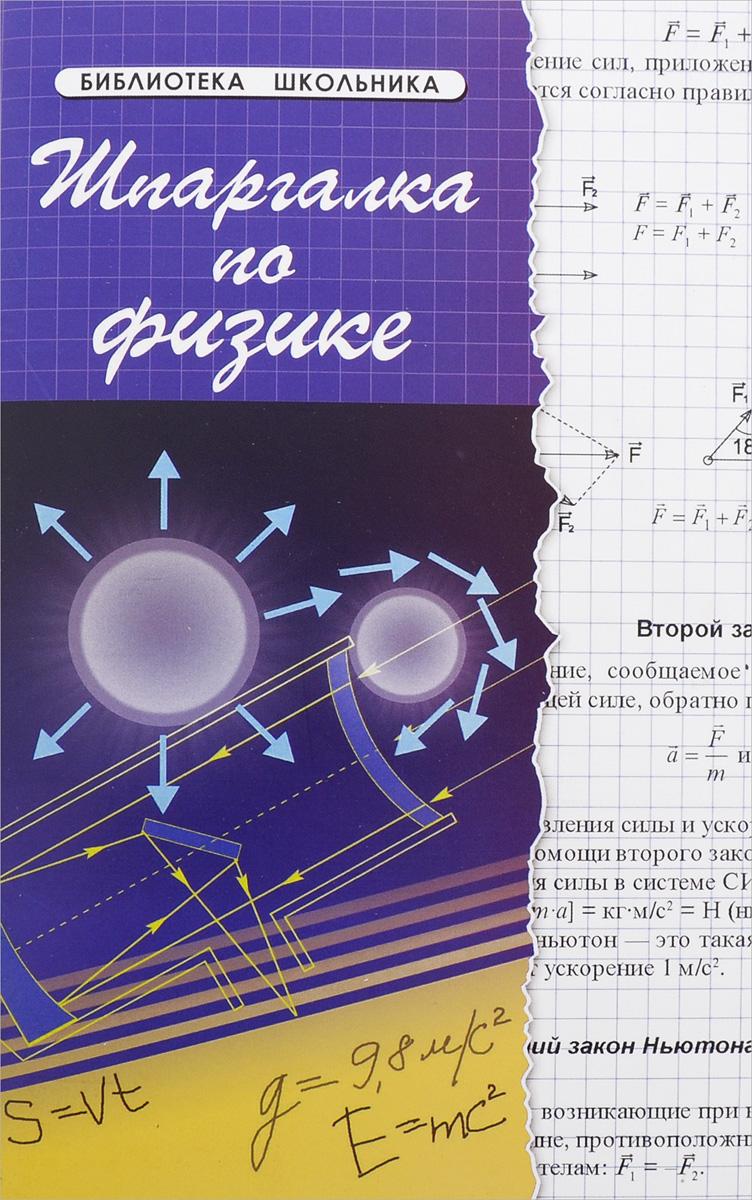 Шпаргалка по физике ( 978-5-222-28120-8 )