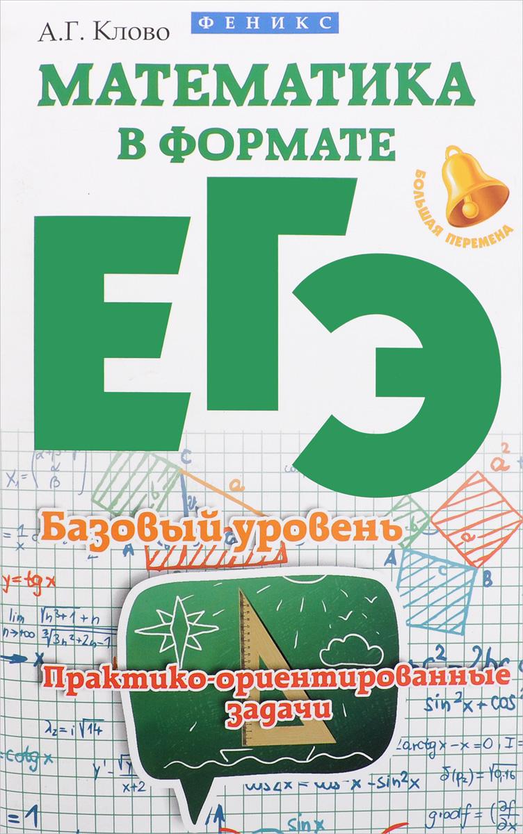 Математика в формате ЕГЭ. Базовый уровень. Практико-ориентированные задачи