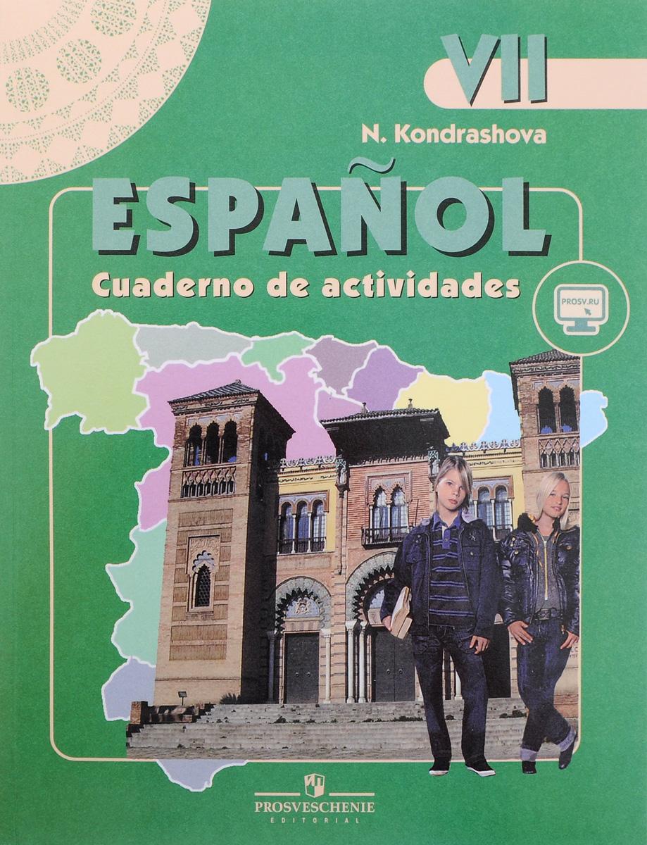 Espanol 7: Cuaderno de actividades / Испанский язык. 7 класс. Рабочая тетрадь