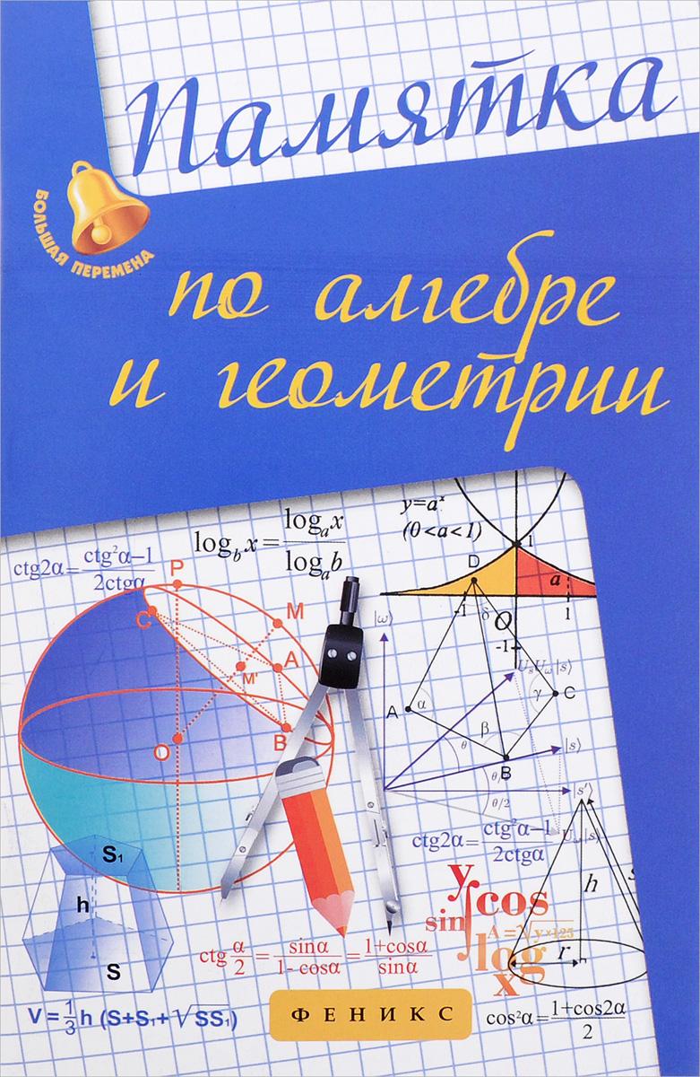 Памятка по алгебре и геометрии
