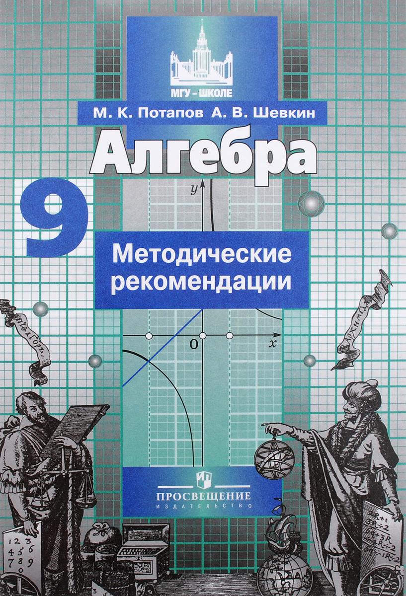 Алгебра. Методические рекомендации. 9 класс. Учебное пособие
