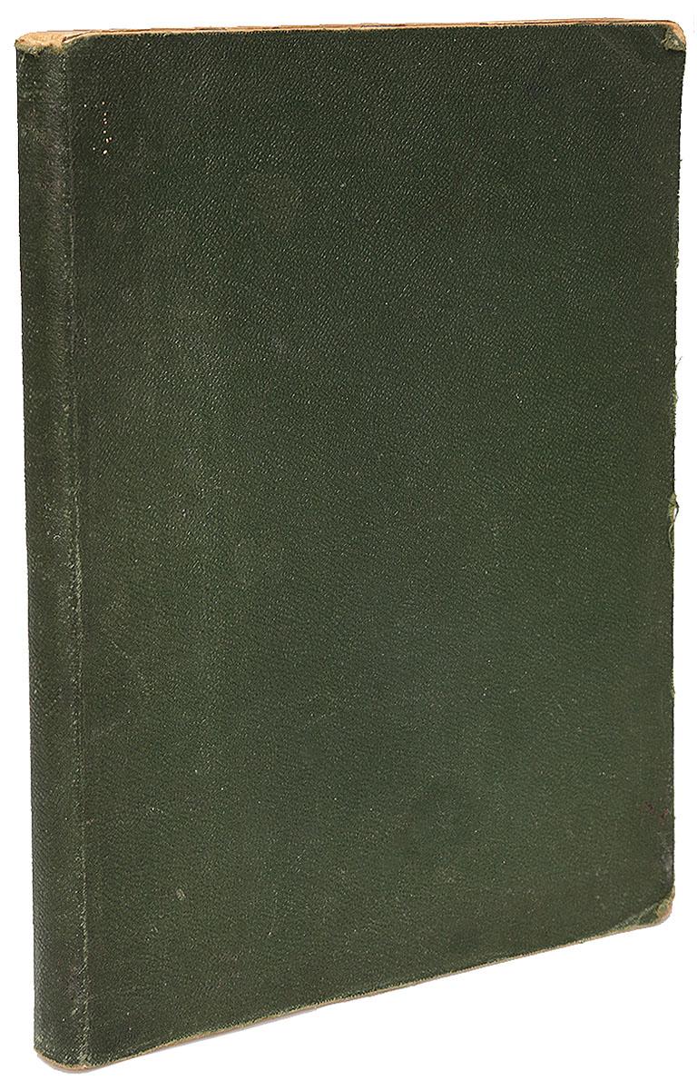 Прошлое, настоящее и будущее вселенной Типография СПб. акционерного общества печатного дела в России 1900