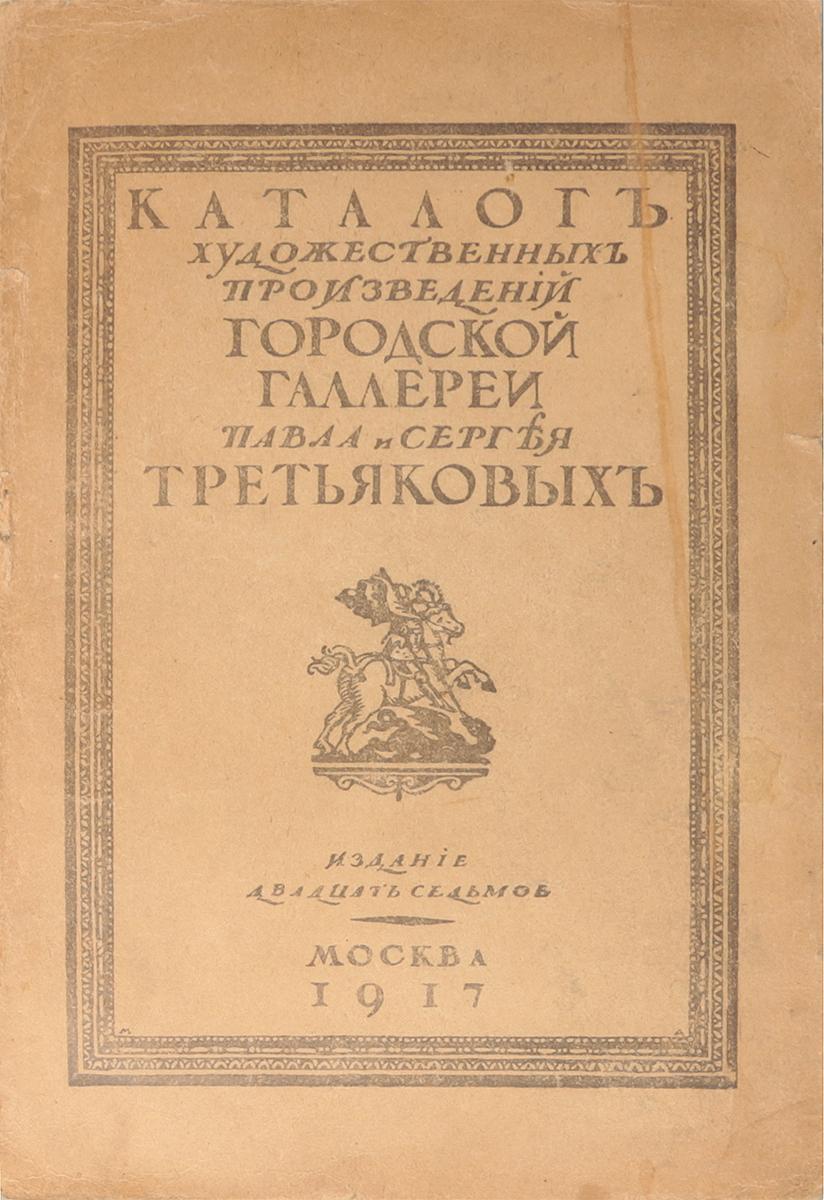 Каталог художественных произведений городской галереи Павла и Сергея Третьяковых