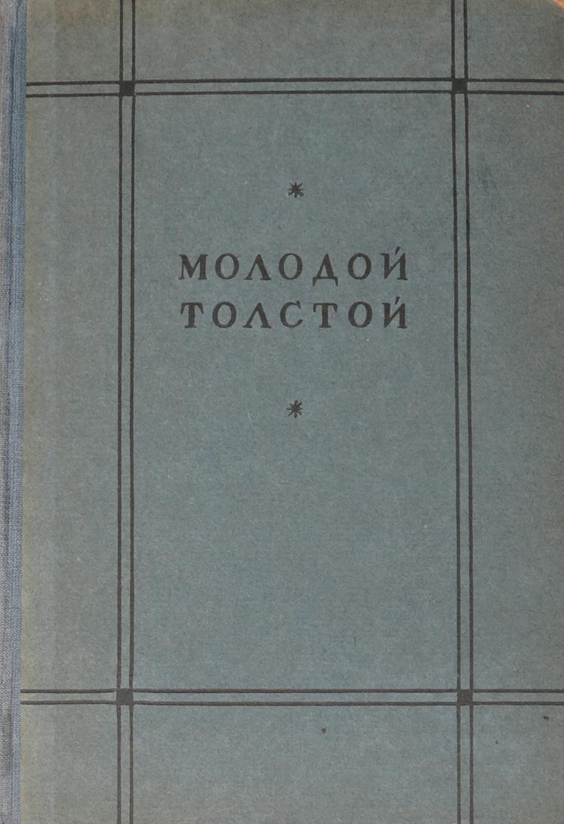 Молодой Толстой в записях современников