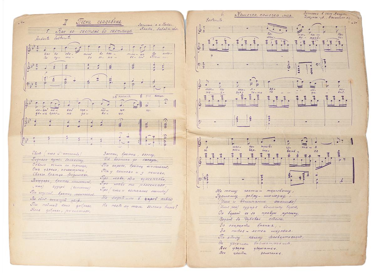 20 народных песен Сибири. Нотная рукопись