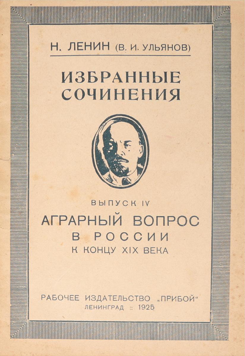 Аграрный вопрос в России к концу XIX века