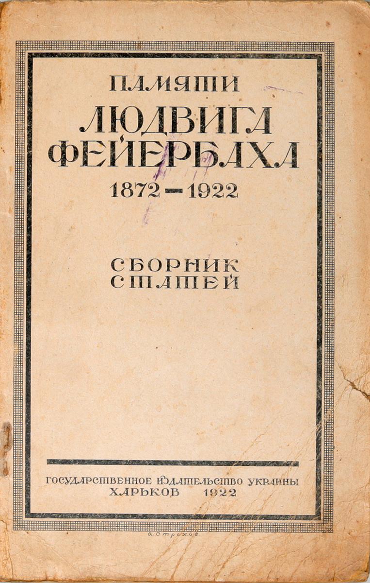 Памяти Людвига Фейербаха (1872-1922). Сборник статей