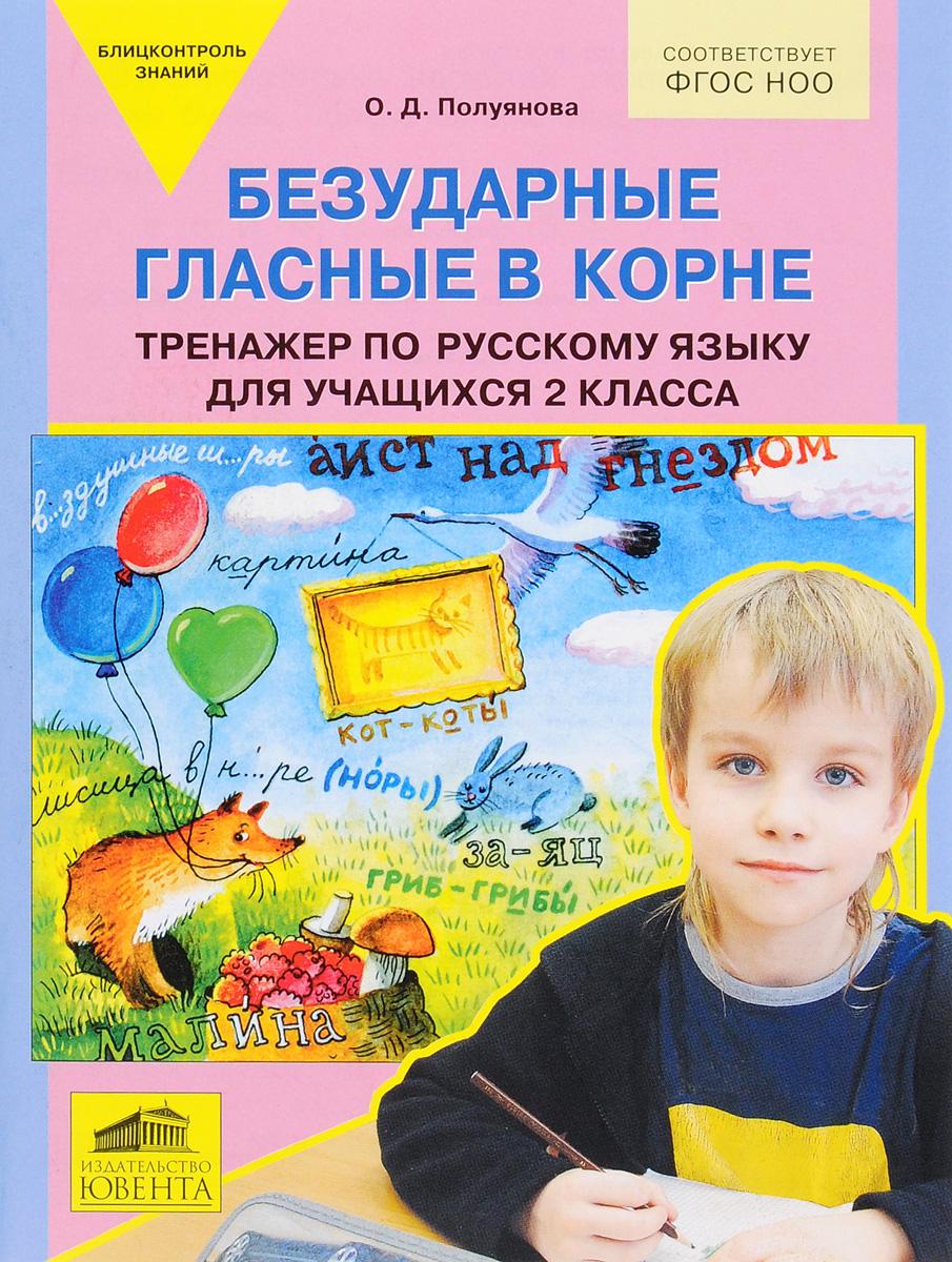 Блицконтроль знаний. Безударные гласные в корне. Тренажер по русскому языку для учащихся 2 класса