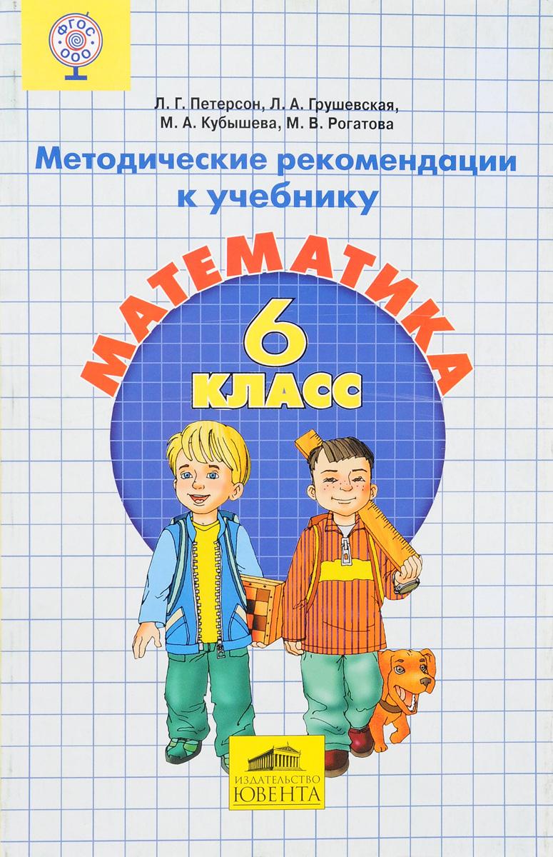 Математика. 6 класс. Методические рекомендации