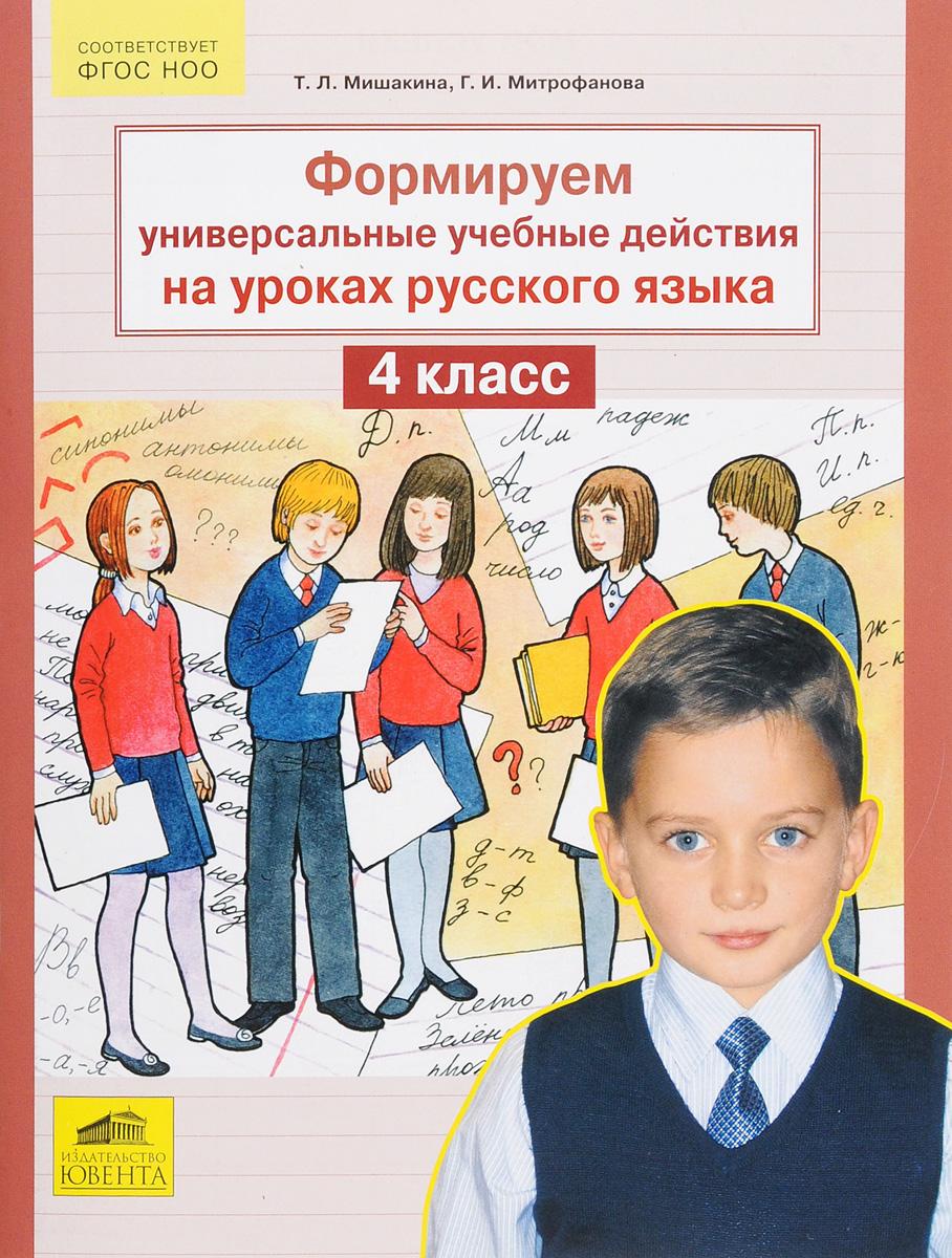 Русский язык. 4 класс. Формируем универсальные учебные действия