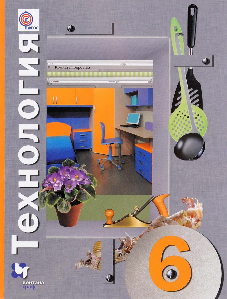 Технология. 6 класс. Учебник12296407Завершённая линия учебников технологии предлагает единый учебник, содержащий два направления: «Индустриальные технологии» и «Технологии ведения дома». Учащиеся знакомятся с интерьером жилого дома, овладевают основными приёмами обработки древесины, металлов, текстильных материалов, пищевых продуктов. Закрепление теоретических знаний осуществляется в процессе выполнения учебных творческих проектов. Учебник входит в систему учебно-методических комплектов «Алгоритм успеха». Соответствует федеральному государственному образовательному стандарту основного общего образования (2010 г.).