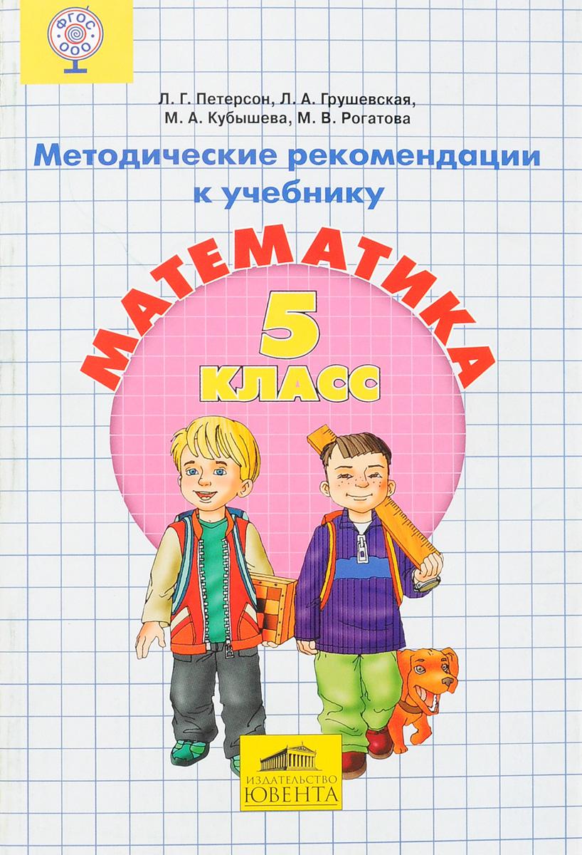 Математика. 5 класс. Методические рекомендации к учебнику12296407В методическом пособии описана система работы по учебнику математики для 5 класса авторов Г.В.Дорофеева, Л.Г.Петерсон. Приведены программа, тематическое и поурочное планирование, основные содержательные цели изучения каждого пункта учебника, методические подходы к организации самостоятельной учебной деятельности учащихся, способы достижения личностных, метапредметных и предметных результатов освоения основной образовательной программы ФГОС ООО. В пособии также приведены примеры решения типовых задач и подробно разобрано решение нестандартных заданий, представленных в учебнике. Курс математики для 5 класса авторов Г.В.Дорофеева, Л.Г.Петерсон реализует дидактическую систему деятельностного метода Л.Г.Петерсон (Школа 2000...). Ориентирован на развитие мышления и творческих способностей учащихся, формирование прочной системы математических знаний, культуры исследовательской и проектной деятельности, умения учиться и готовности к саморазвитию. Содержит разноуровневые задания,...