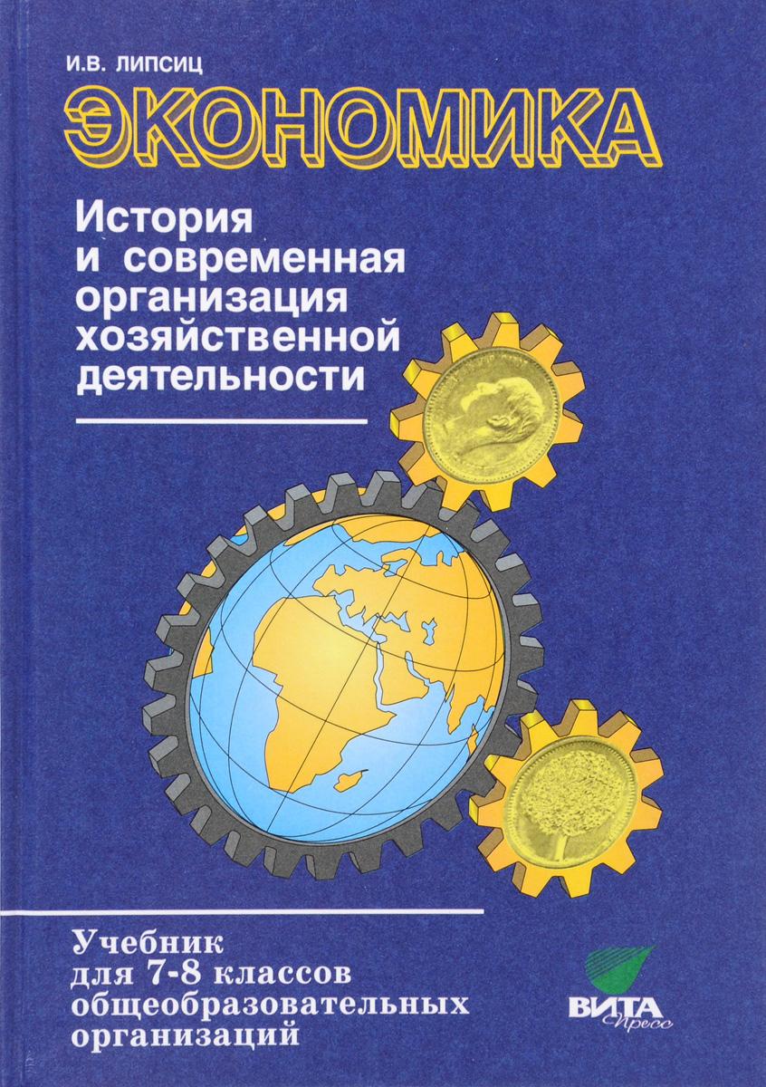 Экономика. 7-8 классы. История и современная организация хозяйственной деятельности. Учебник