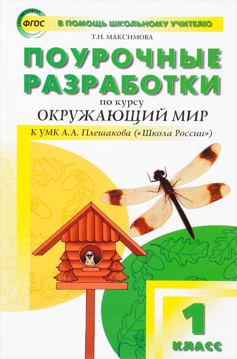 Окружающий мир. 1 класс. Поурочные разработки к УМК А. А. Плешакова