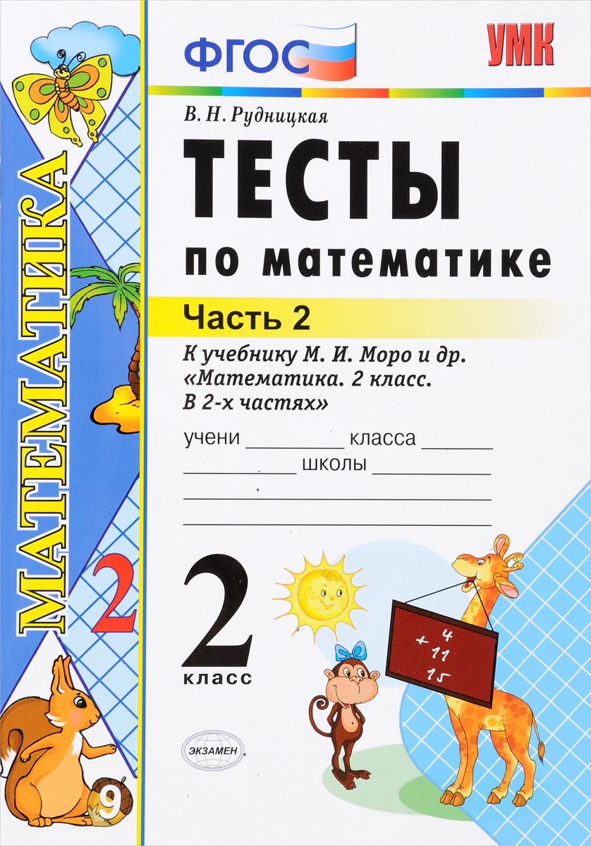 Математика. 2 класс. Тесты к учебнику М. И. Моро и др. В 2 частях. Часть 2