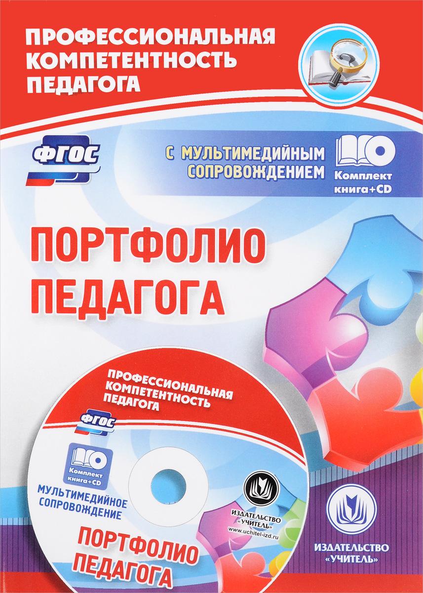 Портфолио педагога (+CD)