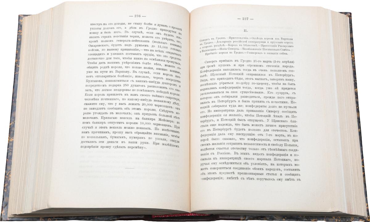 Последние годы Речи Посполитой. В 2 томах (в одной книге)