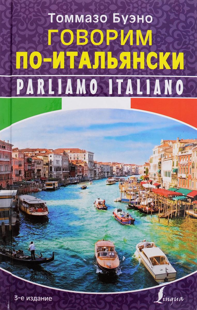 Говорим по-итальянски / Parliamo italiano