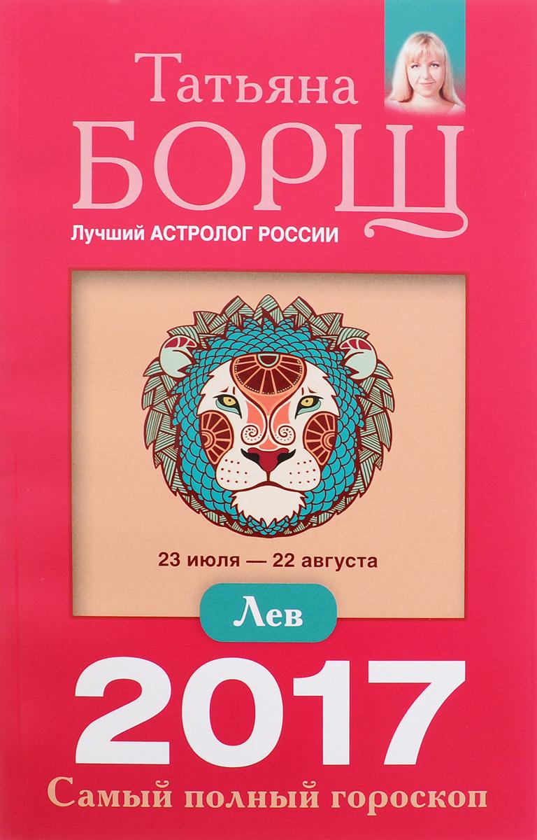 Лев. Самый полный гороскоп на 2017 год. 23 июля - 22 августа ( 978-5-17-097514-3 )