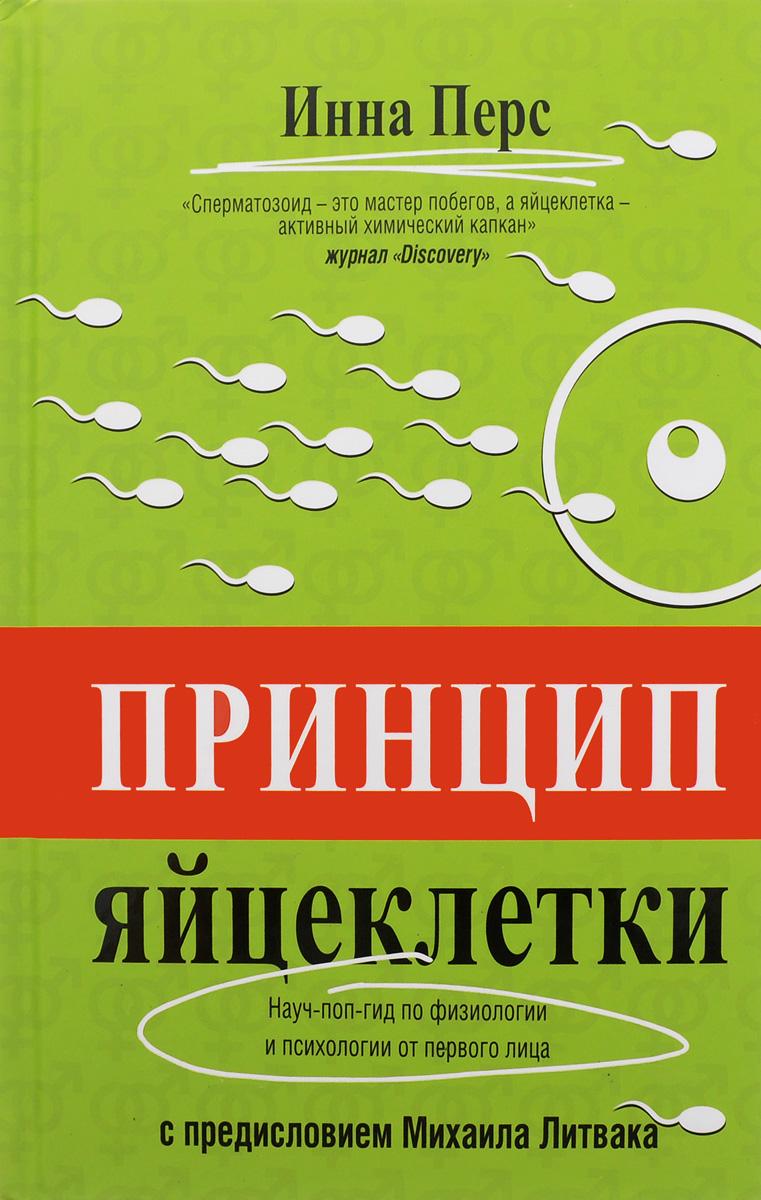 Принцип яйцеклетки. Науч-поп-гид по физиологии и психологии от первого лица