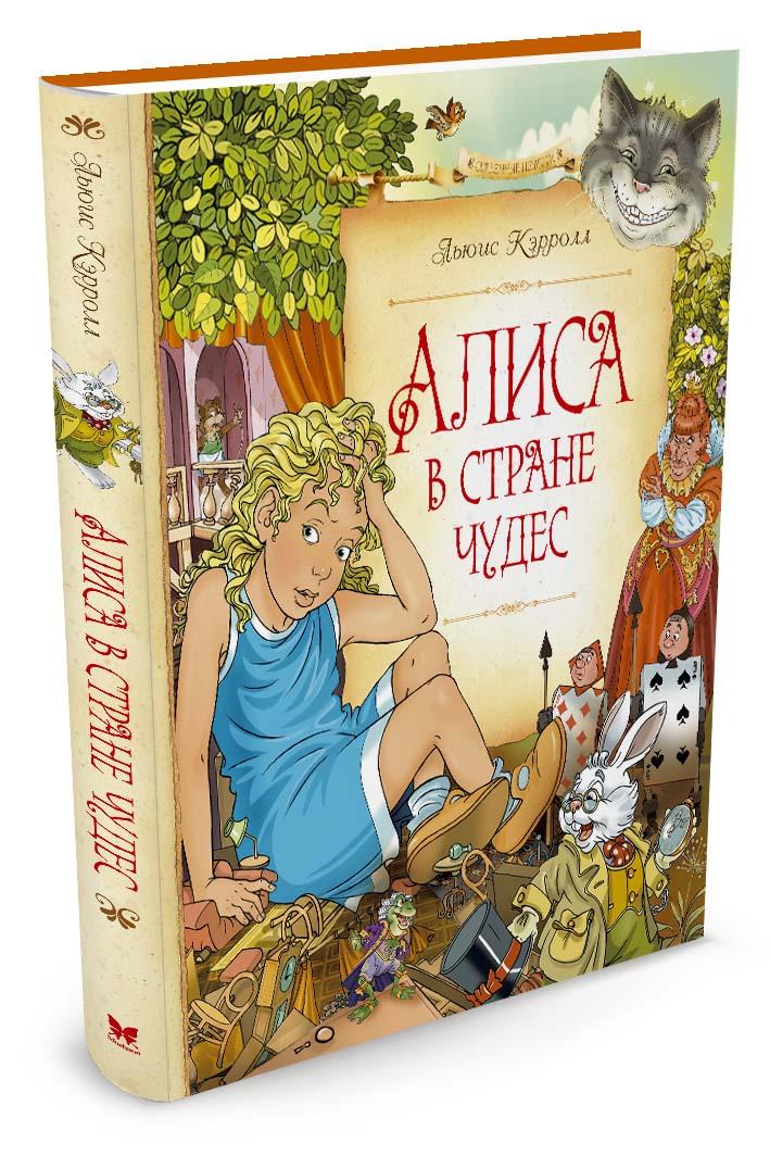 Алиса в Стране чудес12296407Знаменитая сказка ЛЬЮИСА КЭРРОЛЛА АЛИСА В СТРАНЕ ЧУДЕС вышла почти сто пятьдесят лет назад и принесла своему автору мировую славу. Теперь уже невозможно представить себе человека, который в детстве не прочитал бы историю про любознательную девочку Алису, смело прыгнувшую в нору за Белым Кроликом. Борис Заходер, замечательный детский писатель, блестяще перевёл АЛИСУ В СТРАНЕ ЧУДЕС на русский язык и написал в предисловии, что, хотя эта сказка для детей, пожалуй, больше детей любят её взрослые…. Вот такая необычная сказка. Если вы почему-то ещё не успели её прочитать, скорее открывайте книгу, чтобы вместе с Алисой отправиться за удивительными приключениями.