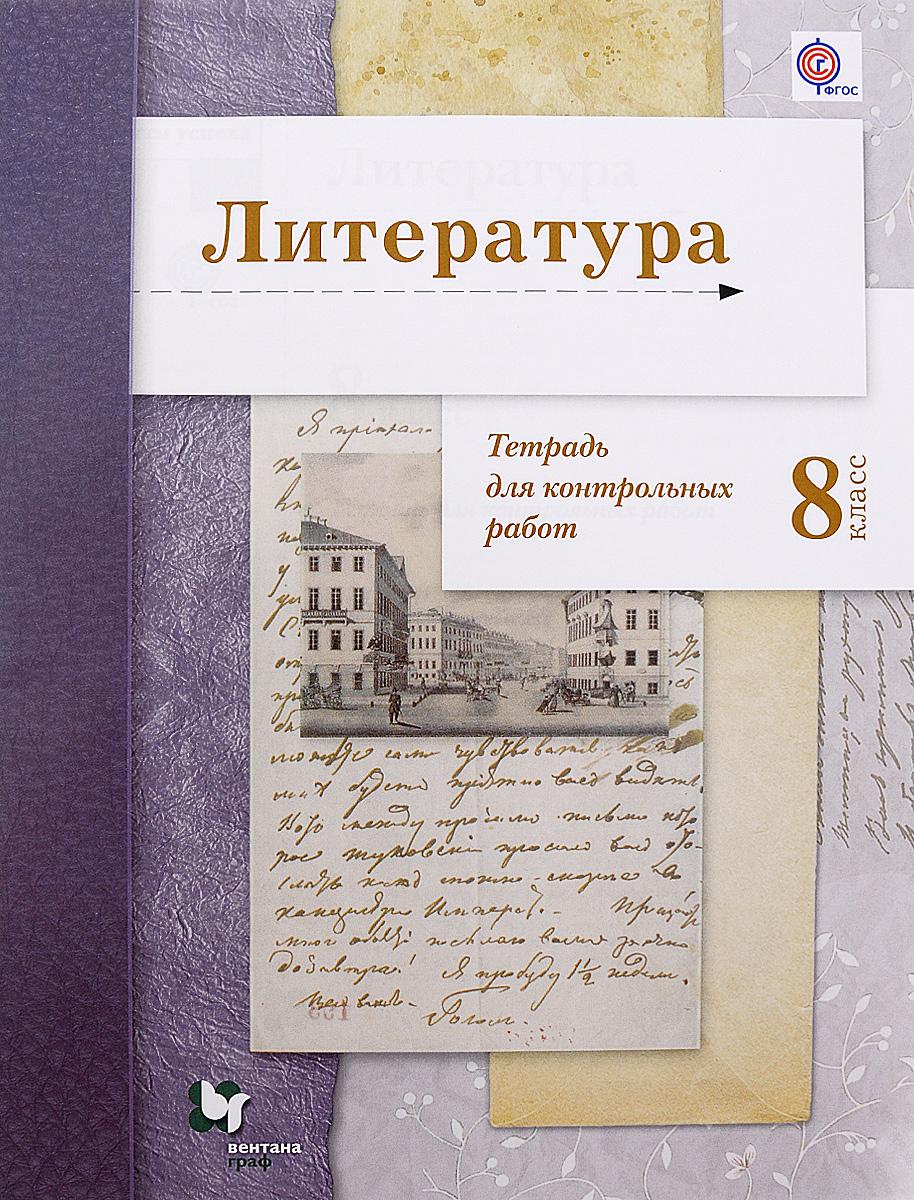 Литература. 8 класс. Тетрадь для контрольных работ