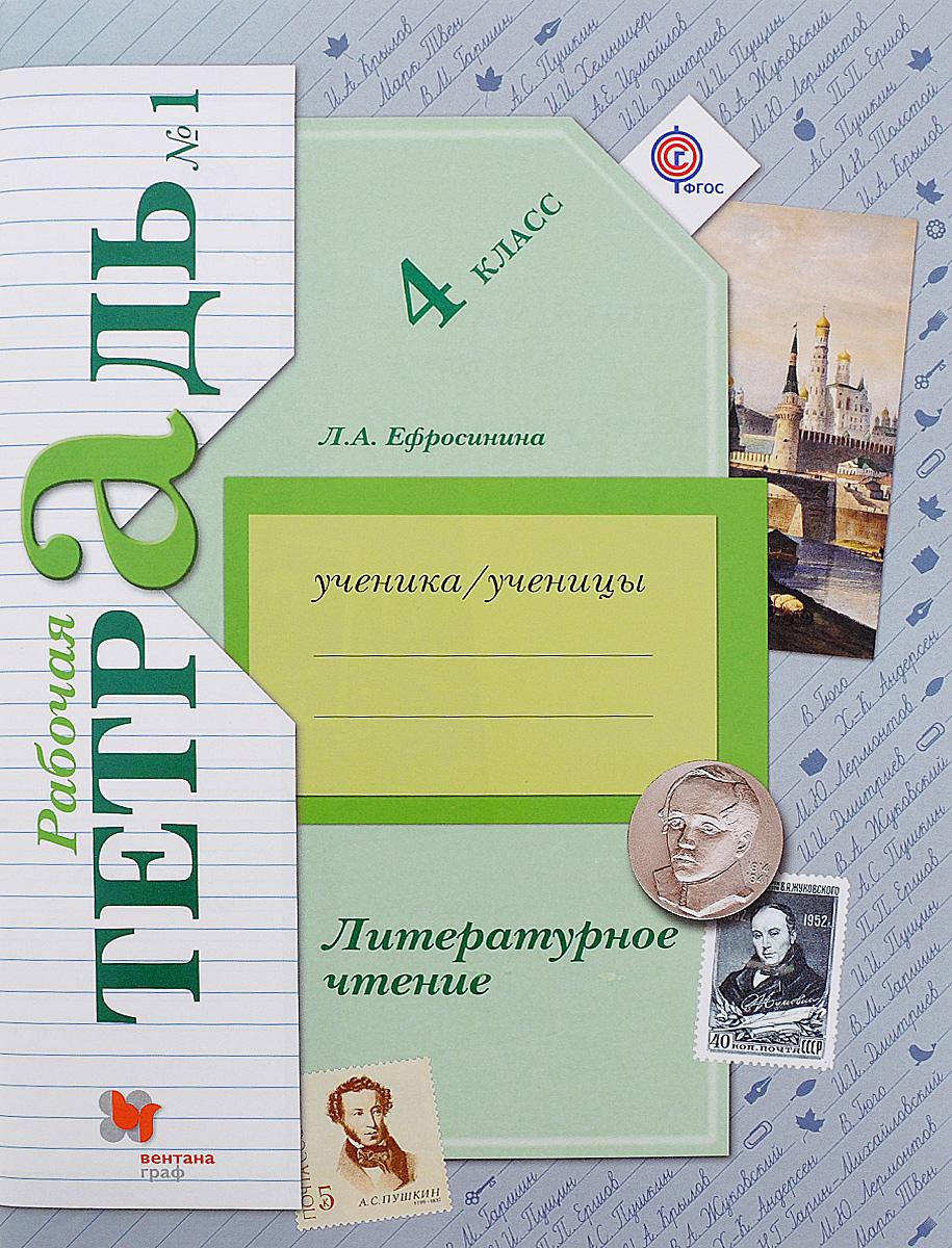 Литературное чтение. 4 класс. Рабочая тетрадь №1