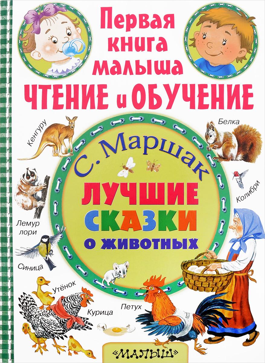 Лучшие сказки о животных12296407Книга Лучшие сказки о животных С.Маршака отлично подойдёт для первого знакомства малышей с животными. Прочитайте детям знаменитые сказки в стихах, а потом покажите им картинки в верхней части книжки. Эти картинки собраны по теме Животные – малыши научатся их узнавать и правильно называть, расширят свой словарный запас и подготовятся к занятиям в детском саду, а потом и к занятиям в начальной школе. В самом конце книжки малышей ждёт сюрприз – странички с играми! В серии Первая книга малыша: чтение и обучение вы найдёте произведения классиков детской литературы, много иллюстраций и тем для всестороннего развития вашего ребёнка и странички для закрепления материала. Книжки этой серии развивают речь, логическое мышление, внимание, усидчивость и фантазию. Для детей дошкольного возраста. Рекомендовано для индивидуальных и групповых занятий дома и в детском саду.