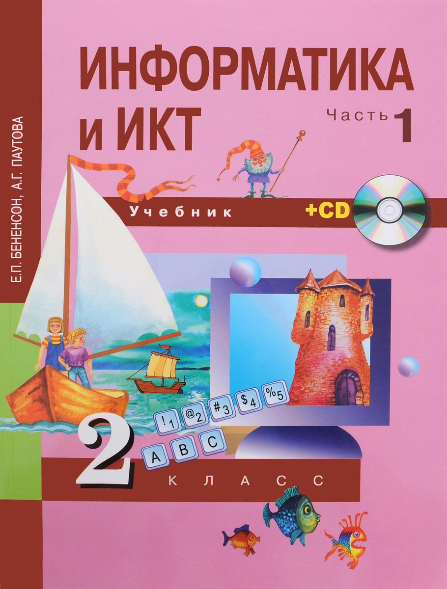 Информатика и ИКТ. 2 класс. Учебник. В 2 частях. Часть 1 + (CD)