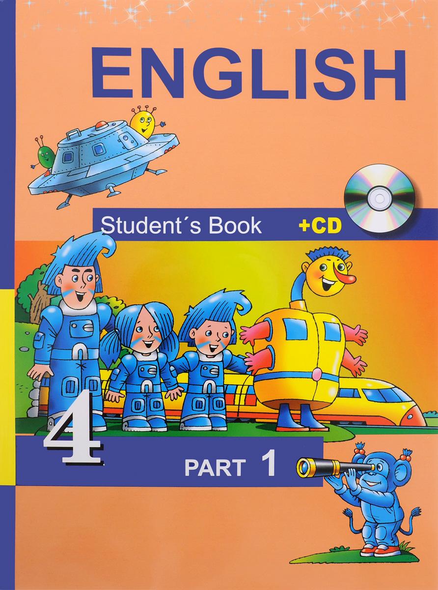 English 4: Student's Book: Part 1 (+CD) / Английский язык. 4 класс. Учебник. В 2 частях. Часть 1 (+ CD)