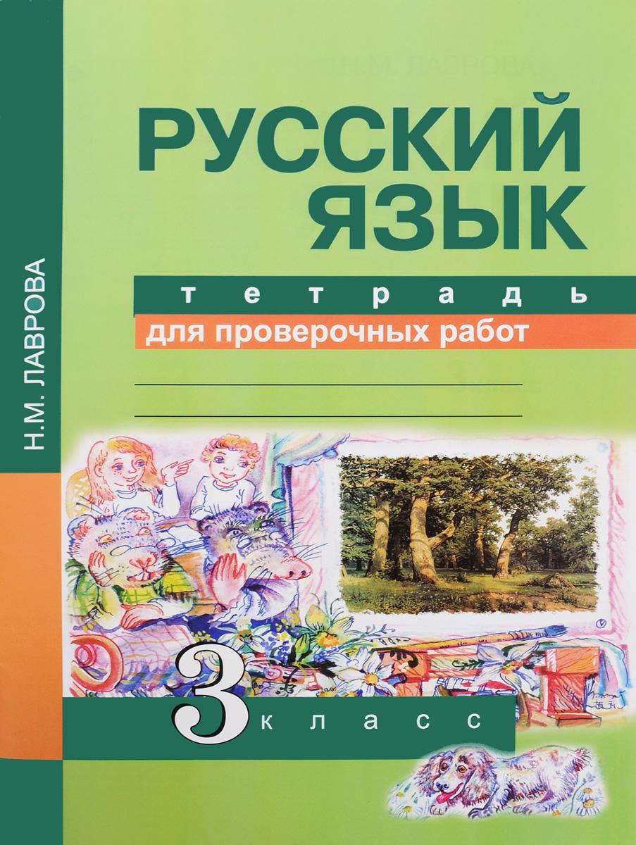 Русский язык. 3 класс. Тетрадь для проверочных работ