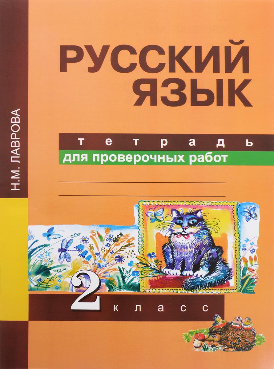 Русский язык. 2 класс. Тетрадь для проверочных работ