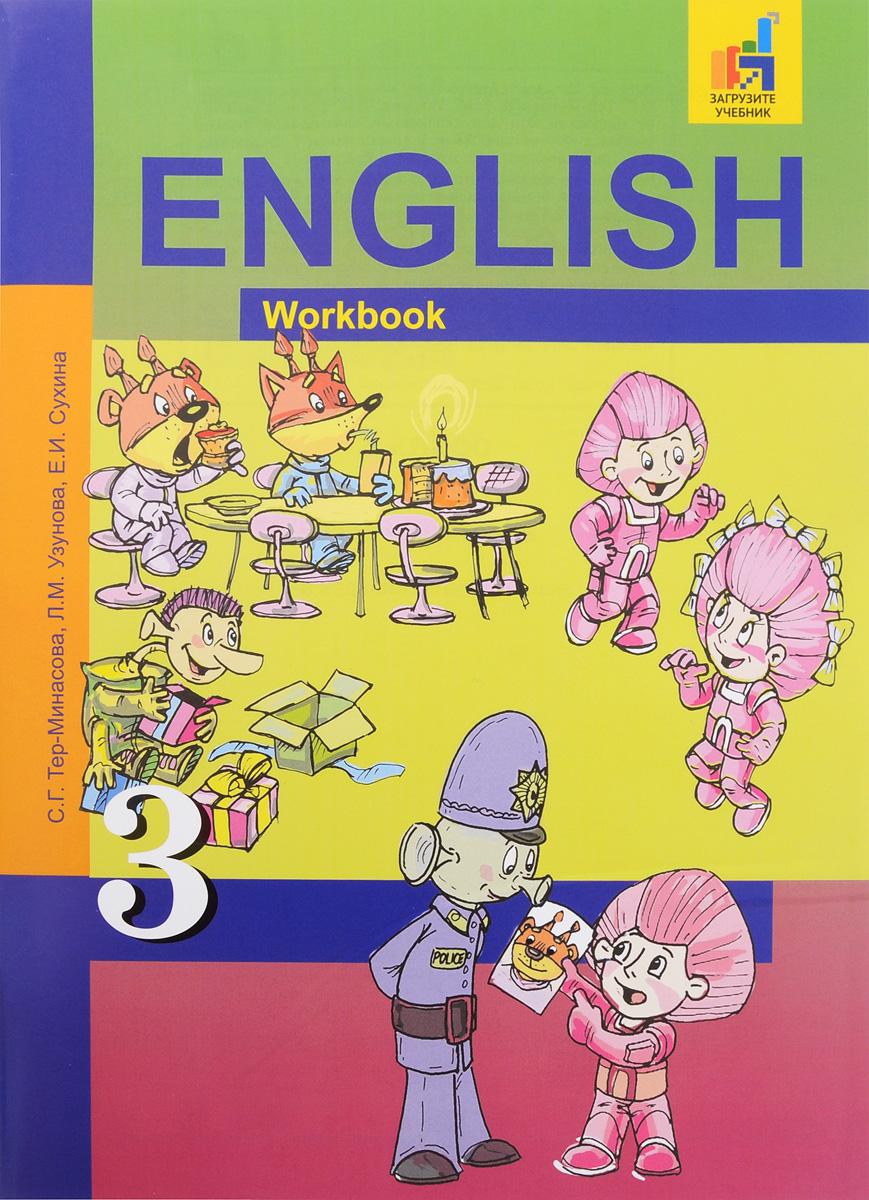 Английский язык. 3 класс. Тетрадь