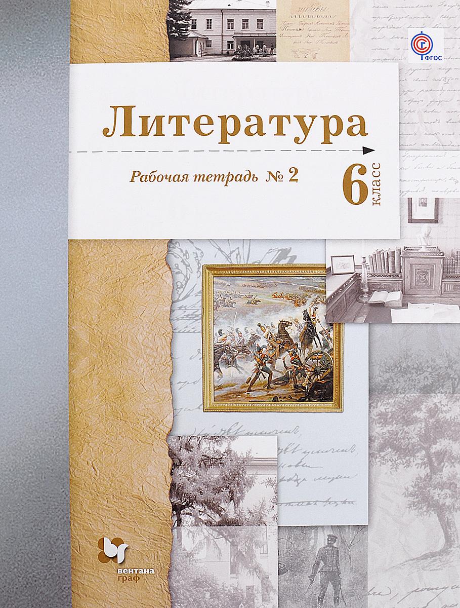 Литература. 6 класс. Рабочая тетрадь №2