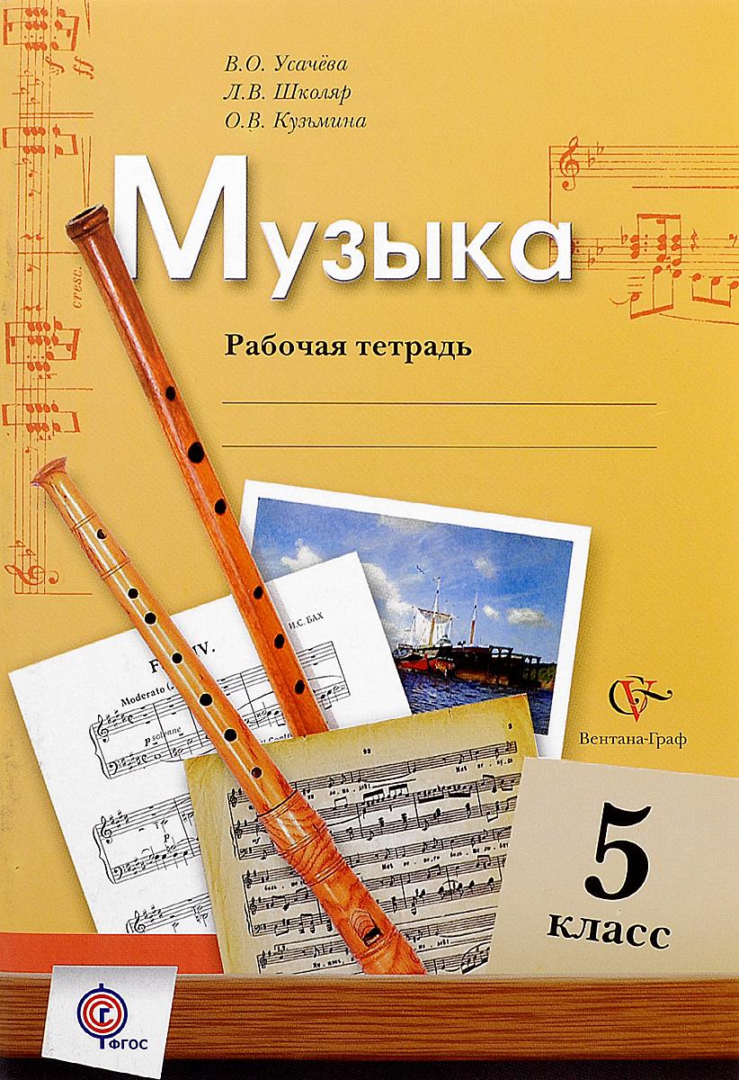 Музыка. 5 класс. Рабочая тетрадь