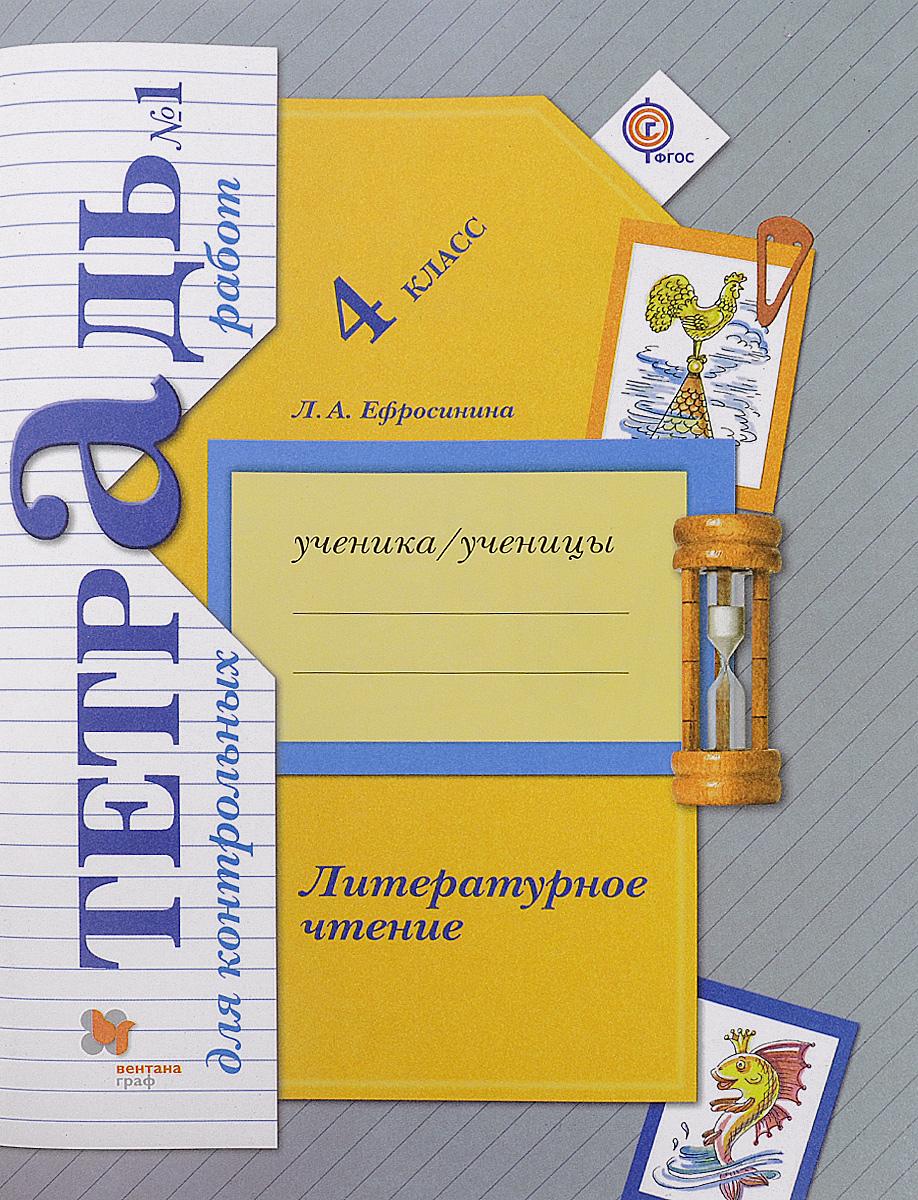 Литературное чтение. 4 класс. Тетрадь для контрольных работ №1