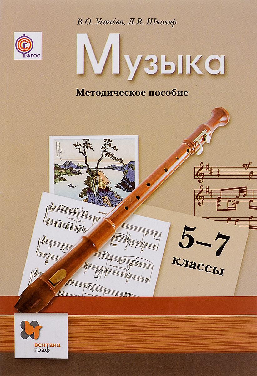 Музыка. 5-7 классы ( 978-5-360-06120-5 )