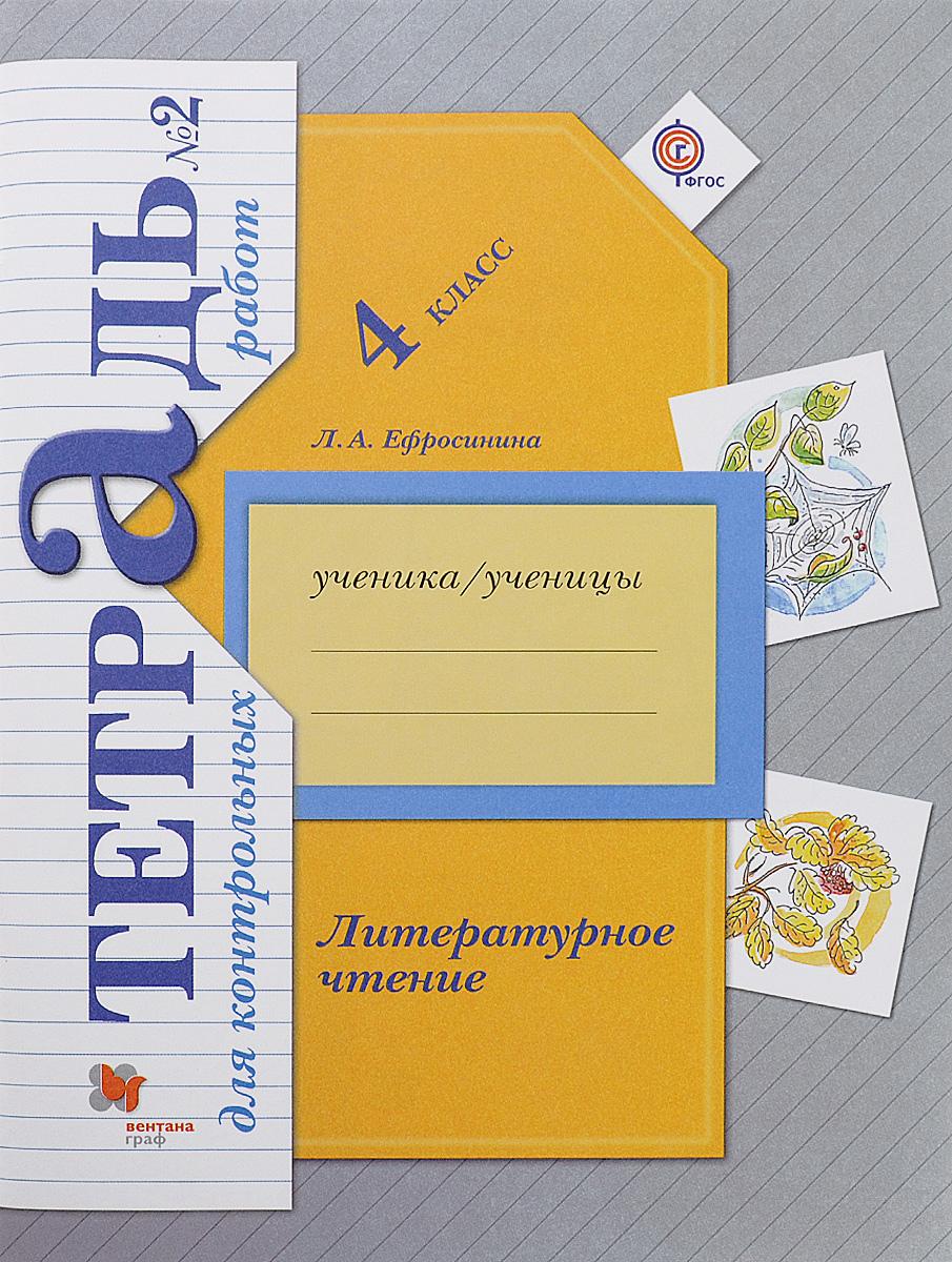 Литературное чтение. 4 класс. Тетрадь для контрольных работ №2