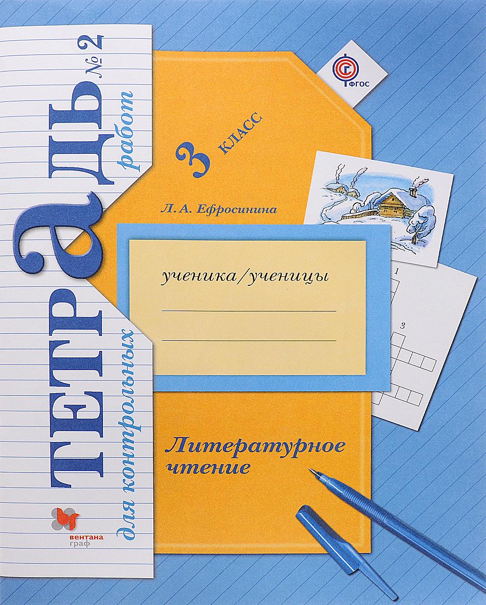 Литературное чтение. 3 класс. Тетрадь для контрольных работ №2