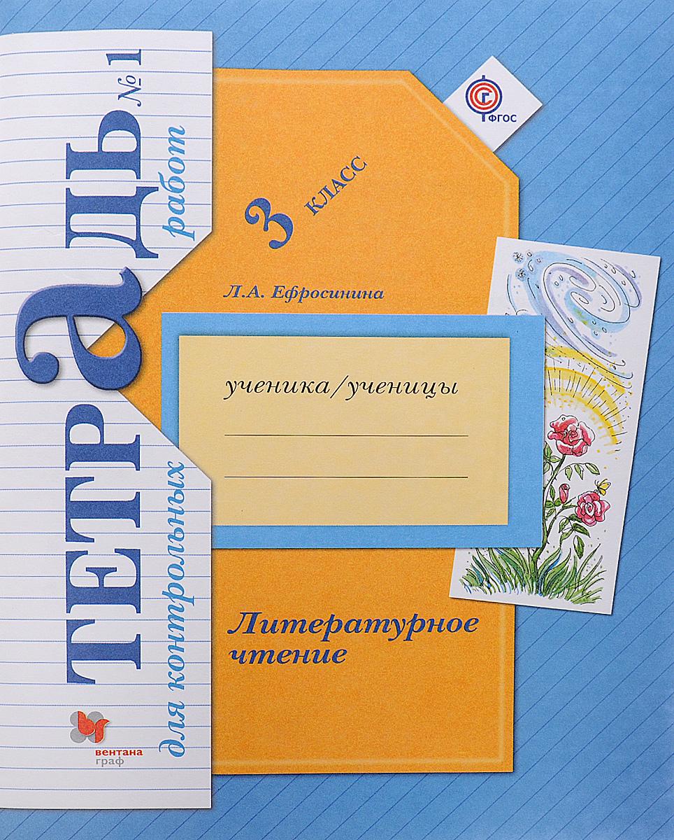 Литературное чтение. 3 класс. Тетрадь для контрольных работ №1