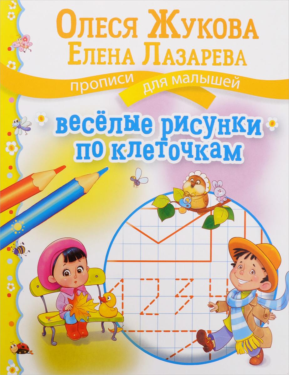 Веселые рисунки по клеточкам12296407Чем раньше ребёнок научится правильно держать карандаш или фломастер, тем легче ему будет освоить навыки письма. В этой книжке вы найдёте увлекательные и нестандартные задания для детей младшего дошкольного возраста. Обводя, дорисовывая и раскрашивая различные фигуры и картинки, ваш малыш потренирует мелкую моторику и глазомер, которые необходимо развивать для выработки красивого и чёткого почерка.
