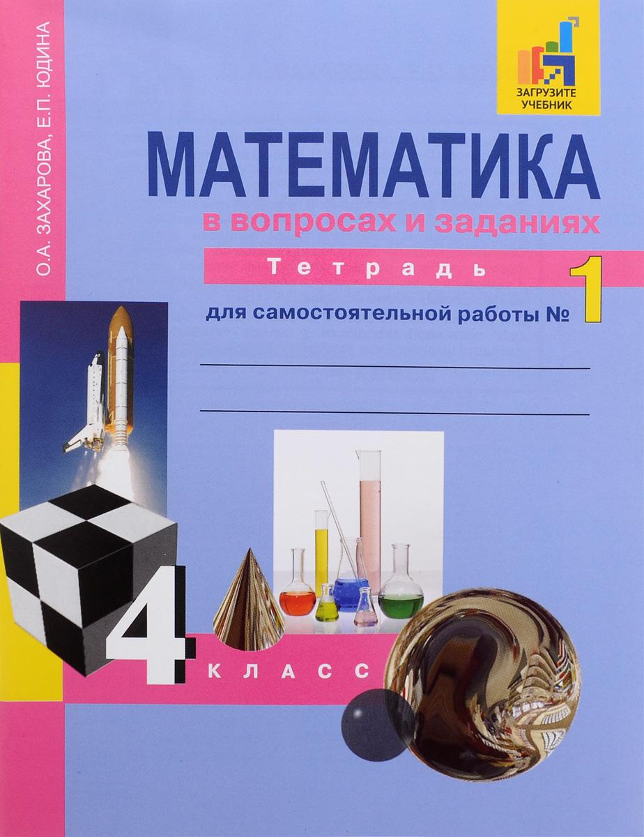 Математика в вопросах и заданиях. 4 класс. Тетрадь для самостоятельной работы №1