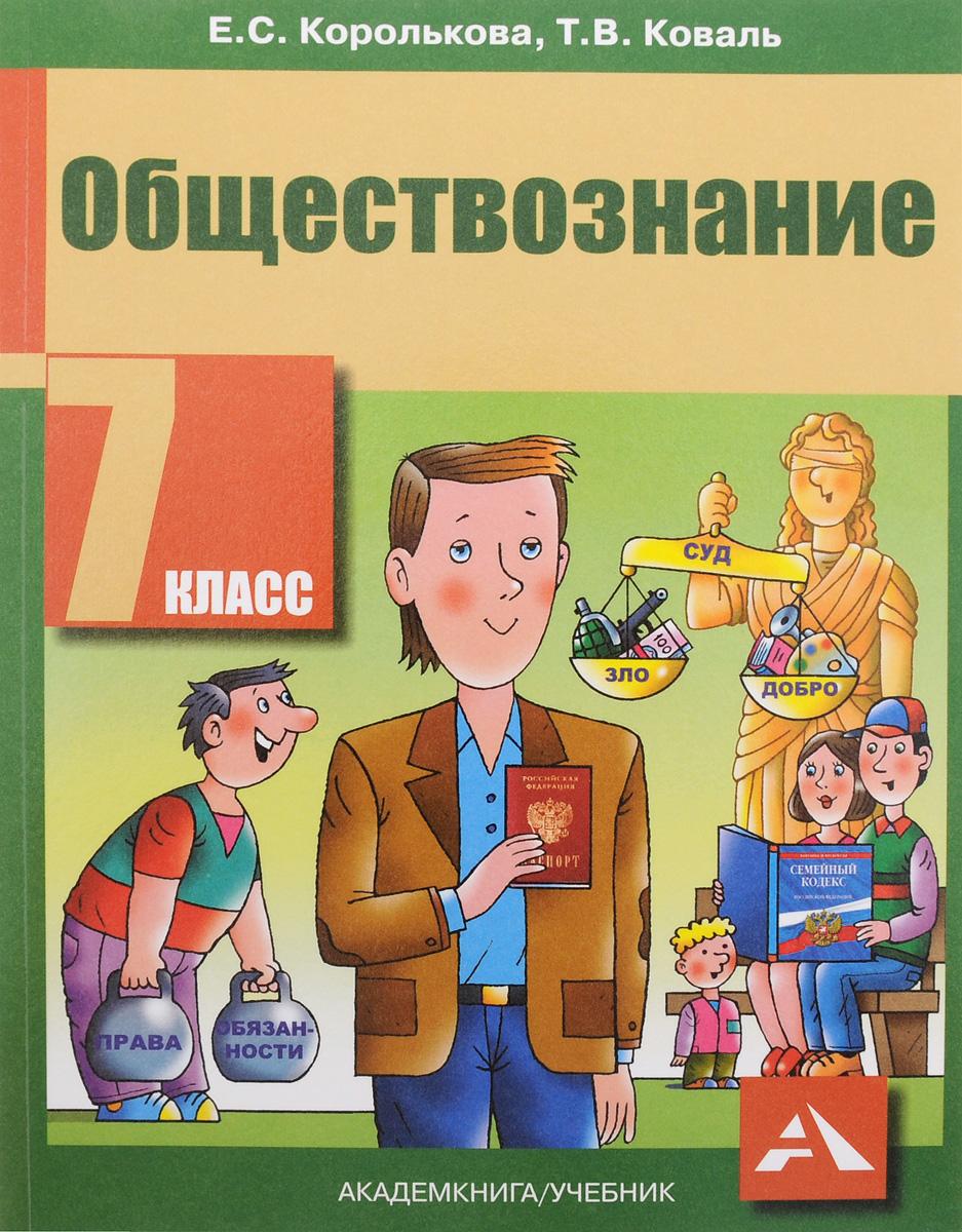 Обществознание. 7 класс. Учебник
