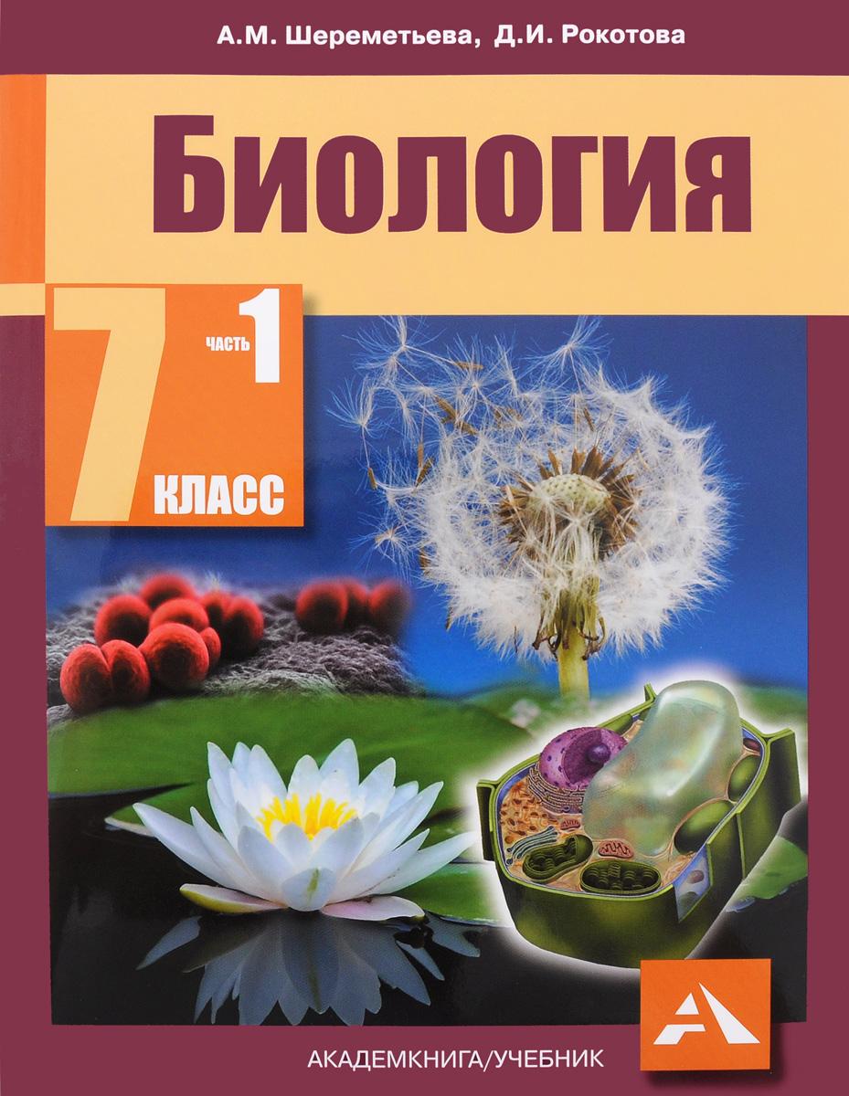 Биология. 7 класс. Учебник. В 2 частях. Часть 1