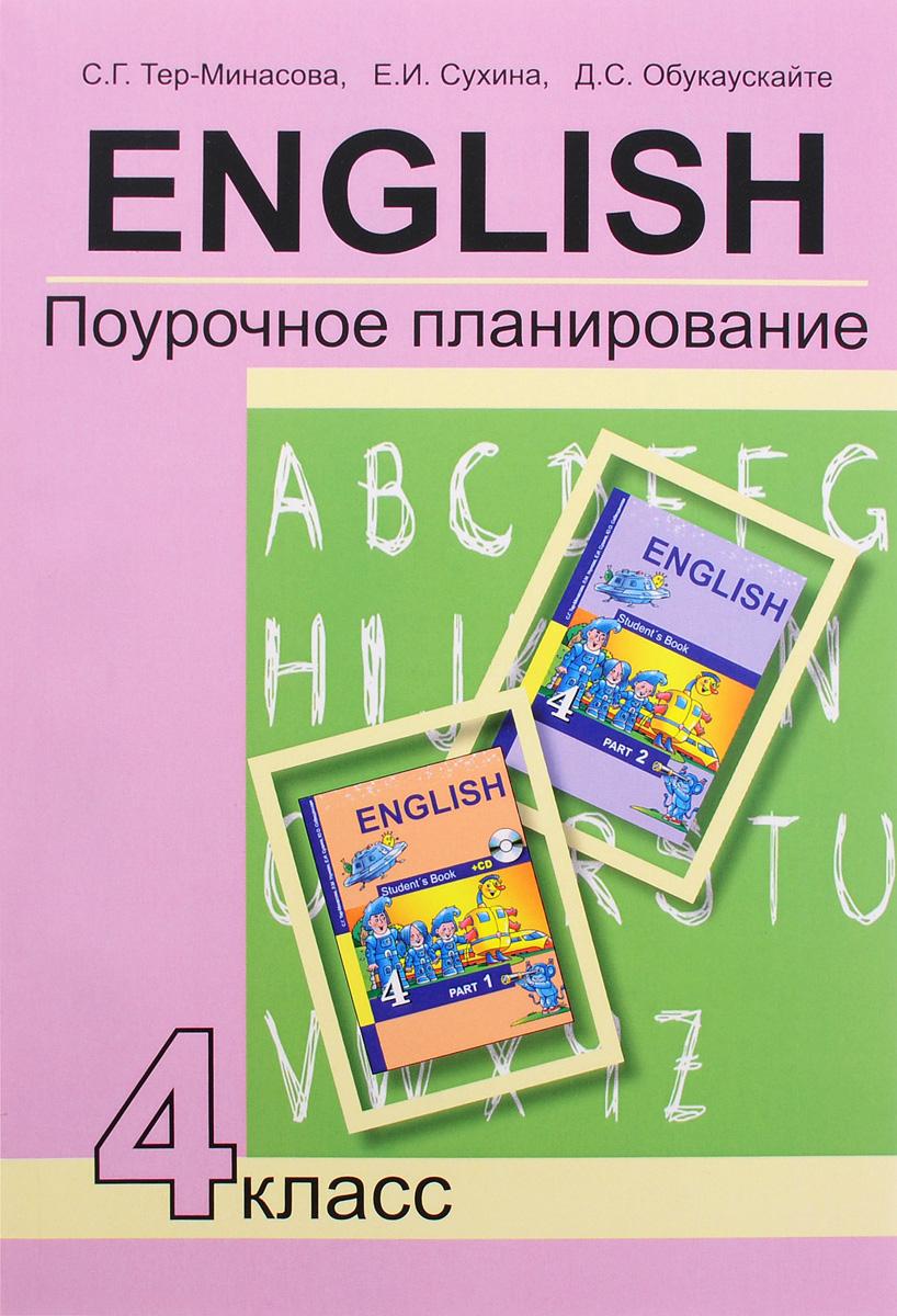 Календарно тематическое планирование 5 класс по теме: тематическое планирование русский