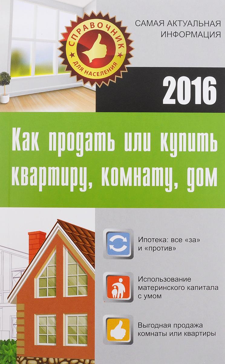Как продать, или Купить квартиру, комнату, дом ( 978-5-17-098122-9 )